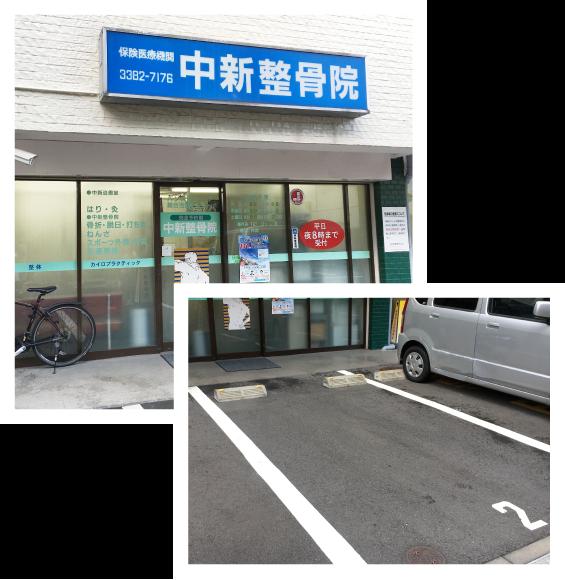 中新整骨院外観・駐車場