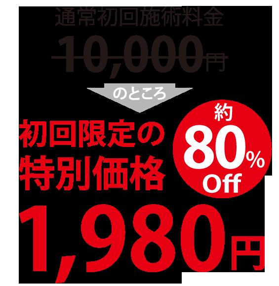 初回特別価格1980円