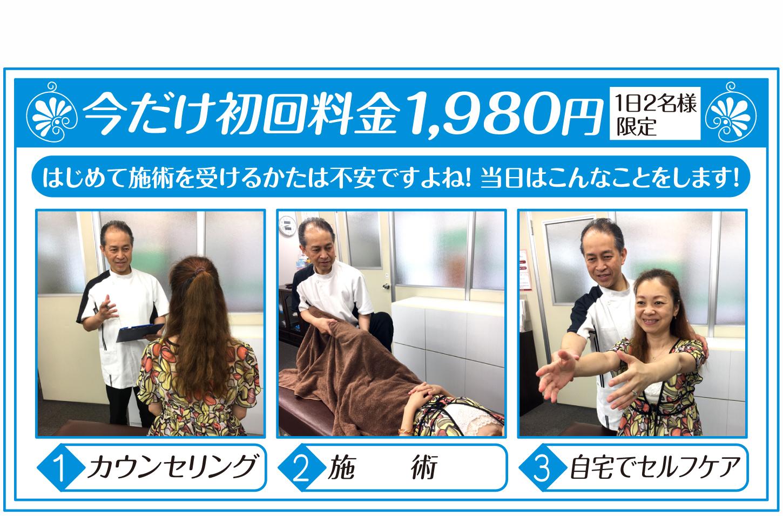 今だけ、初回料金1980円 1日2名様限定