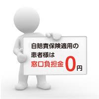 自賠責保険適用は窓口負担金0円