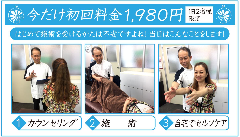 今だけ先着2名様限定、初回料金1980円