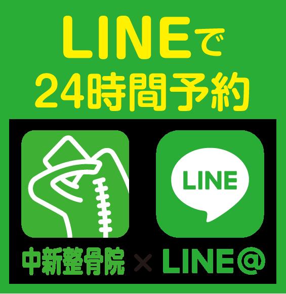 LINE@で24時間予約受付