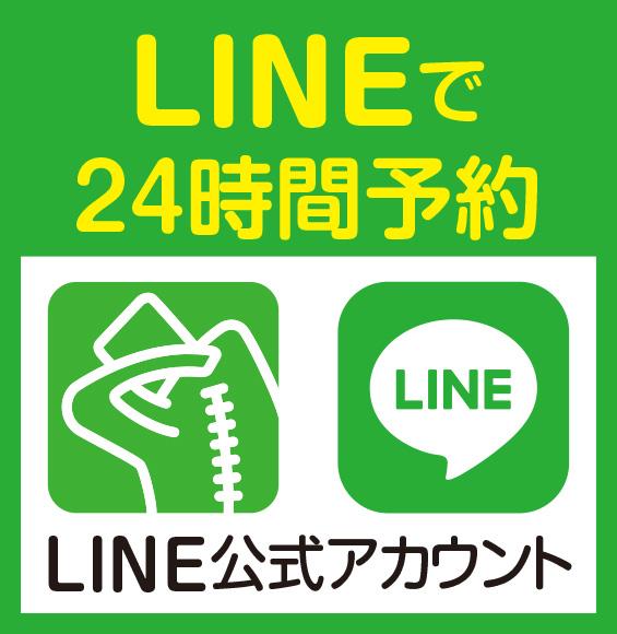 LINEで24時間予約